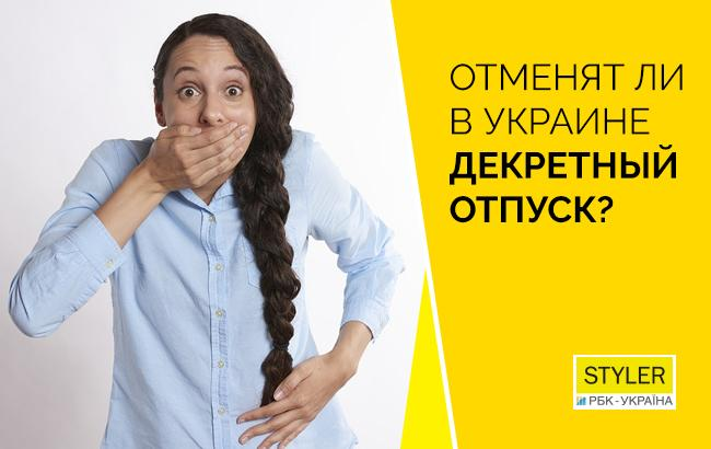 """""""Чи скасують в Україні декретну відпустку?"""": розвінчуємо чутки"""