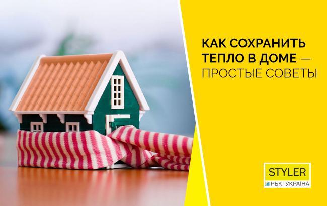 Как сохранить тепло в доме? С помощью простых советов готовим квартиру к холодам