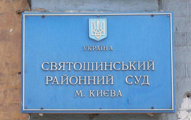 Справа про розстріл Майдану: Святошинський суд заявив про втручання у свою роботу