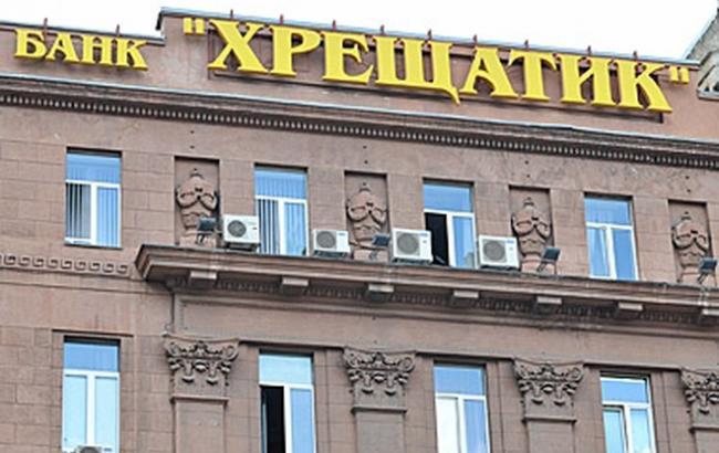 """Начата ликвидация банка """"Хрещатик"""""""