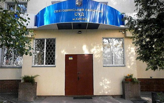 Фото: Святошинский райсуд Киева