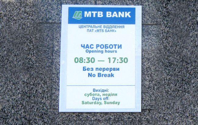 ПАО «МТБ БАНК»: вклады в гривне растут
