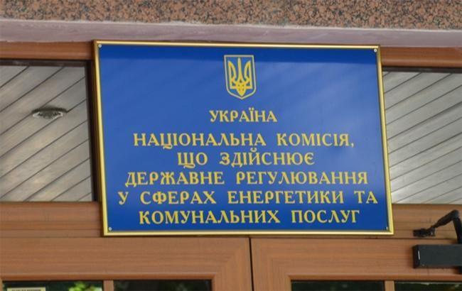 Фото: НКРЕКП (прес-служба КМОППОіНУ)