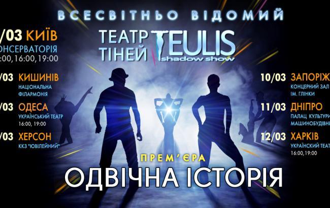 """"""" Вечная история"""" от Театра Теней """"TEULIS"""""""