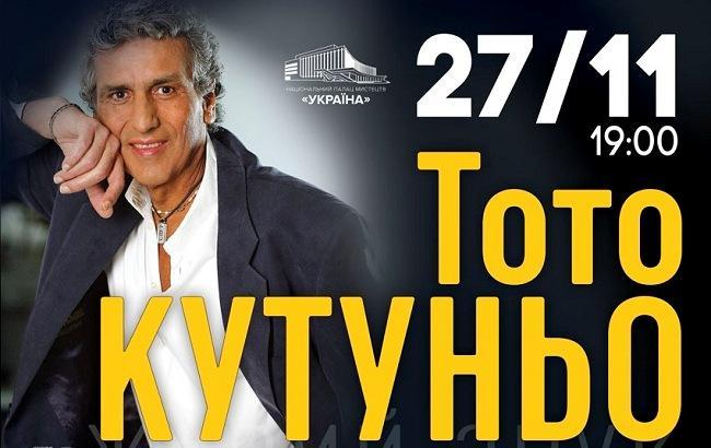Афіша концерту (прес-служба)