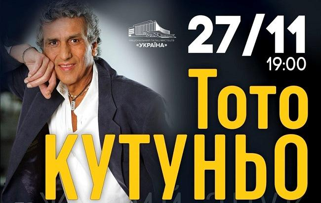 Афиша концерта (пресс-служба)