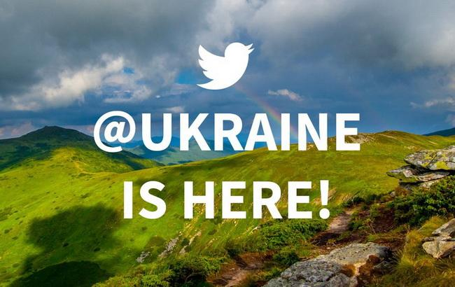 Україна завела офіційний акаунт у Twitter