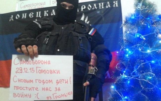 """Фото: Мужчина в форме боевика """"ДНР"""" извинился перед детьми"""