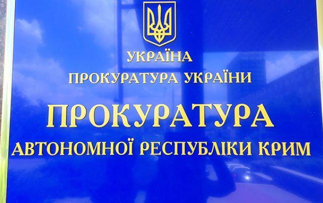 Прокуратура АРК розшукує екс-співробітника, який брав участь у процесі проти Умерова і Семени