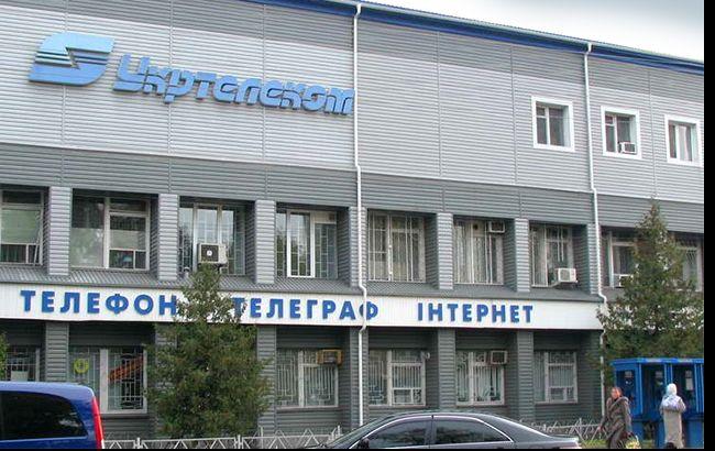 """""""Укртелеком"""" намерен продать свою недвижимость для погашения банковских долгов"""