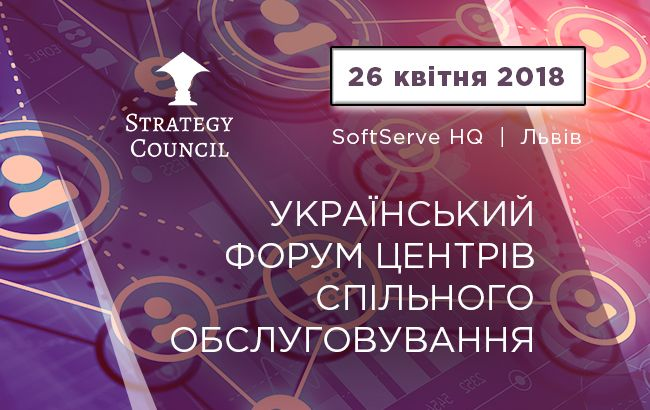 Во Львове 26 апреля состоится Украинский Форум Общих Центров Обслуживания