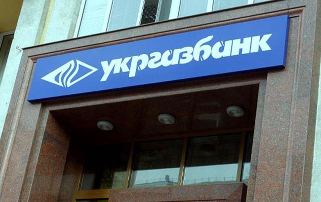 """Фото: """"Укргазбанк"""" остается прибыльным"""
