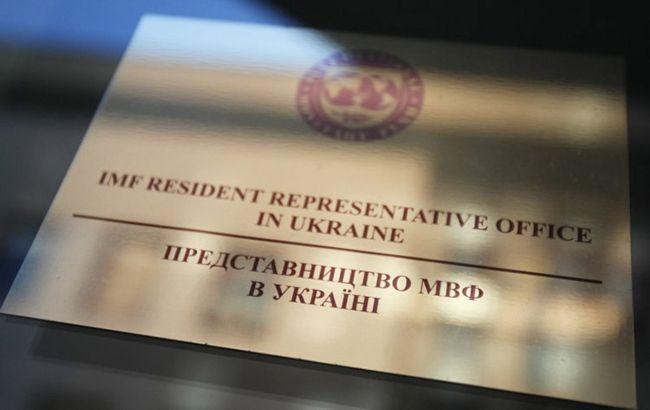 Експертна місія МВФ розпочала роботу в Києві