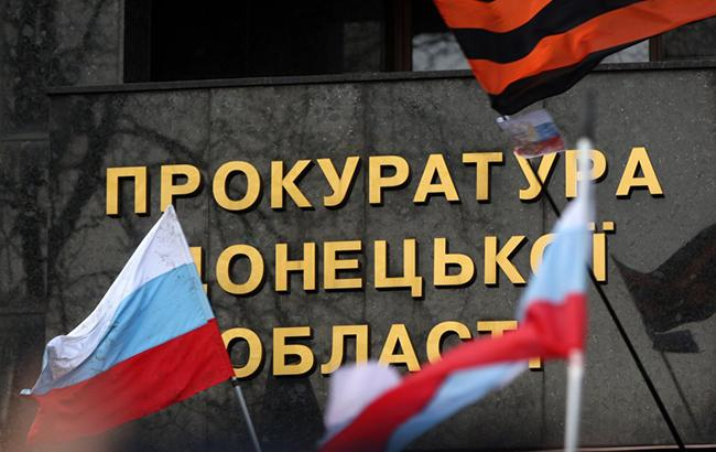 """Прокурора, который перешел на сторону """"ДНР"""", приговорили к 8 годам тюрьмы"""