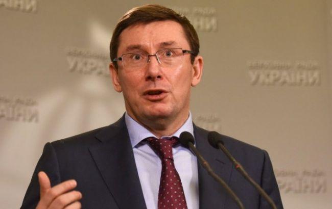 Фото: Луценко заявив про новий підхід у розслідуванні справи Єфремова