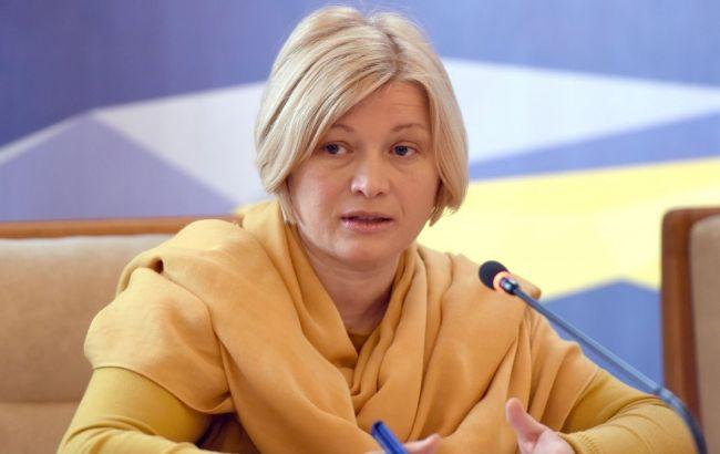 Геращенко: Минские соглашения спасли украинскую армию