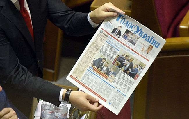 Опубликован закон об отмене финансирования проигравших выборы партий
