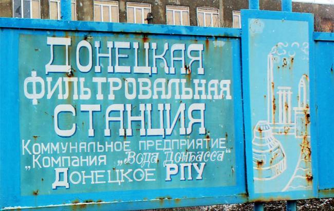 МинВОТ назвал условия возобновления работы Донецкой фильтровальной станции