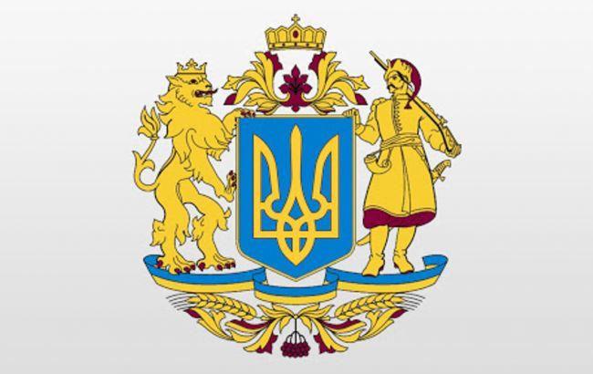 Фонд Губського провів виставку, присвячену історії великого державного герба