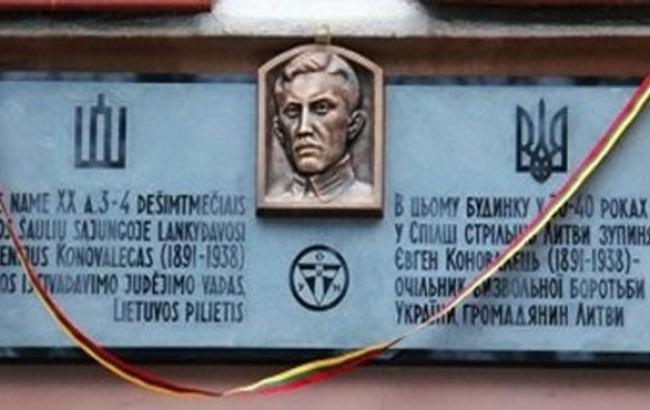 Фото: Мемориальная доска Евгению Коновальцу в Каунасе (unian.net)