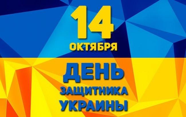 Фото: День захисника України (telegraf.com.ua)