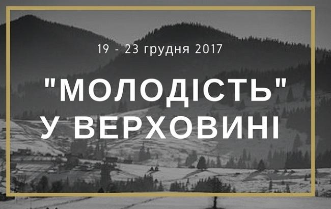Сучасне українське кіно їде в Карпати