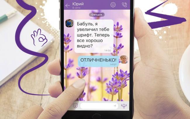 """Фото: мессенджер Viber (""""ВКонтакте"""" /ViberRus)"""