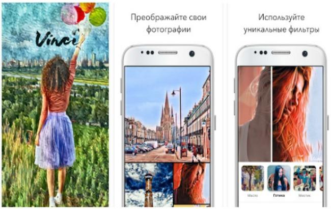 """Фото: """"Вконтакте"""" створив власний аналог Prisma (grifonsoft.ru)"""