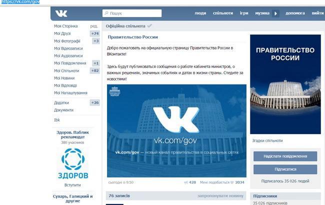 Фото: інтернетизація в Росії (Vk.com/gov)