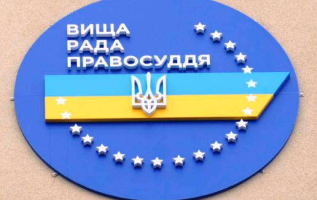 ВРП відсторонила суддю у Дніпрі за клопотанням Холодницького