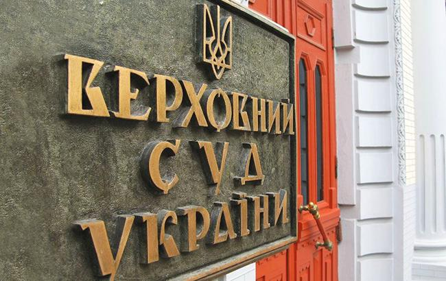 В Украине начался отбор новых судей в Верховный суд