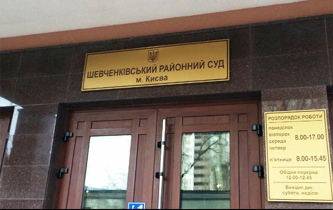 Фото: Шевченківський суд Києва (webscreenshot google.com.ua/maps)