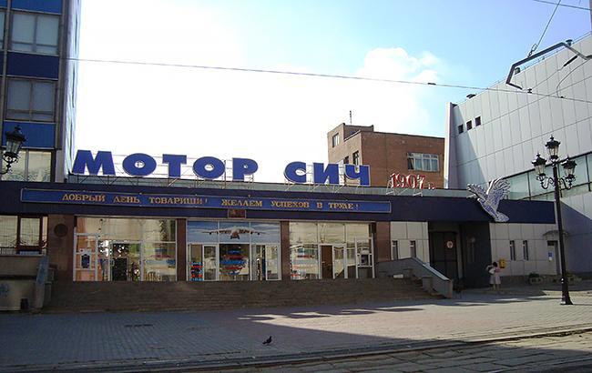 "Фото: ""Мотор Сич"" передала завод в ОРДЛО под управление иностранцев (wikimedia.org)"