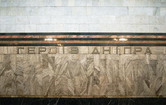 """Фото: Станція метро """"Героїв Дніпра"""" (wikipedia.org)"""