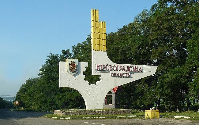 Рада направила до КСУ закон про перейменування Кіровоградської області
