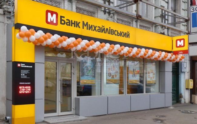 """Перед банкрутством з банку """"Михайлівський"""" вивели практично усі ліквідні активи, - ФГВФО"""