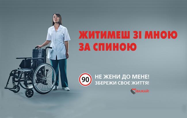 Фото: Новая социальная реклама (mtu.gov.ua)