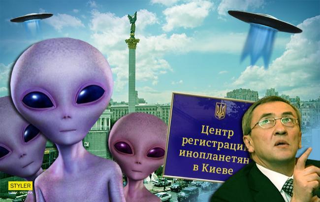 """В Киеве обнаружили """"центр регистрации инопланетян"""""""