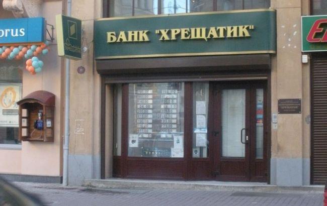"""Фото: банк """"Крещатик"""""""