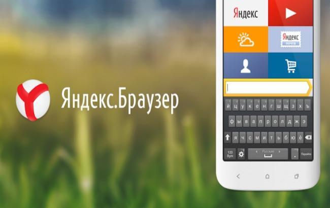 """""""Яндекс"""" выпустил браузер с персональной лентой рекомендаций"""