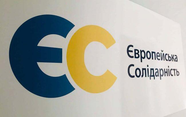 """Более 200 местных советов поддержали инициативу """"Евросолидарности"""" об увеличении расходов на субсидии"""