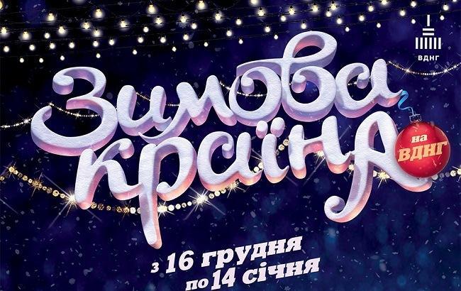 """Фото: Афиша """"Зимової Країни на ВДНГ"""" (пресс-служба)"""