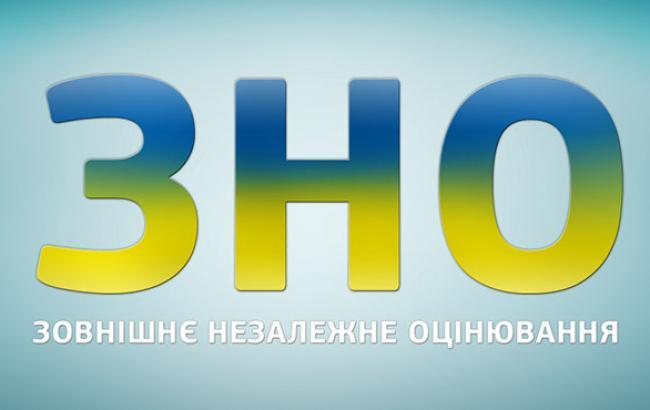 Фото: ЗНО-2017 стартует 23 мая (thekievtimes.ua)